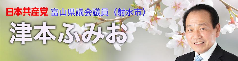 津本ふみお-日本共産党 射水市議会議員